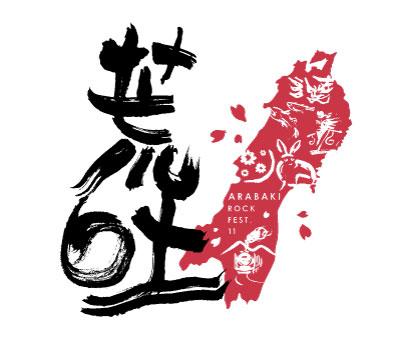 arabaki11_logo.jpg