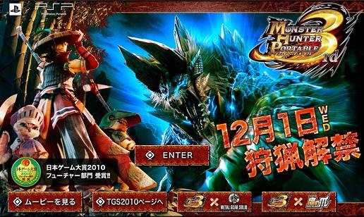 MHP3rd_20100929003932.jpg