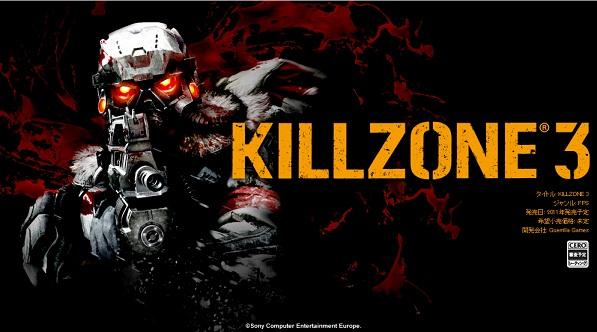 killzone3_20100904025031.jpg