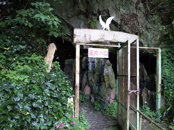 鷲沢風穴 入口 20110831