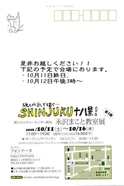 SHINJUKU18景2