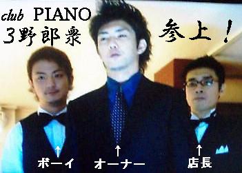 PIANO野郎3人衆2