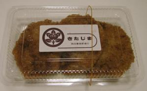 Kitajima's Katsu