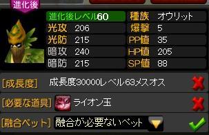 mwo_20090411_002.jpg