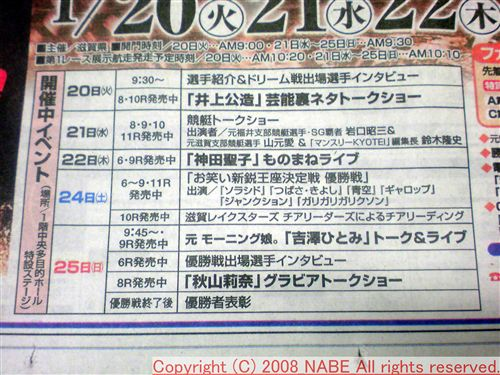 20080117_SN3D0300_R.jpg