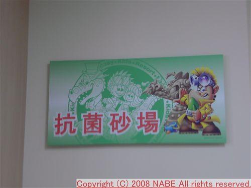 20081220_SN3D0297_R.jpg