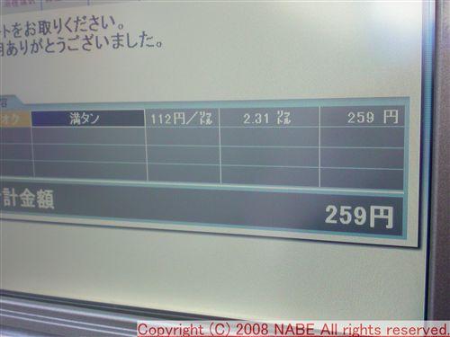 20081228_SN3D0287_R.jpg