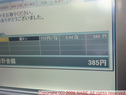 20081231_SN3D0291_R_20090104135116.jpg