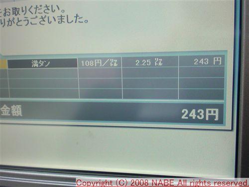 20090121_SN3D0307_R.jpg