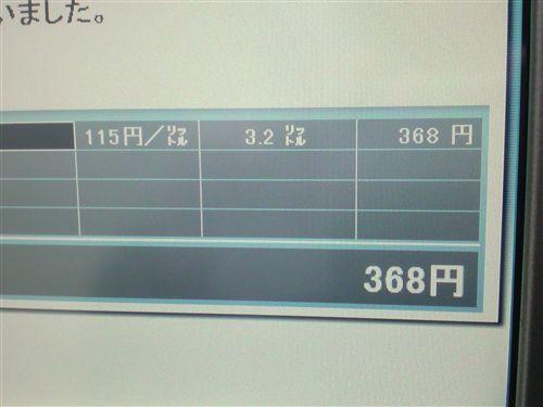 20090216_SN3D0303_R.jpg