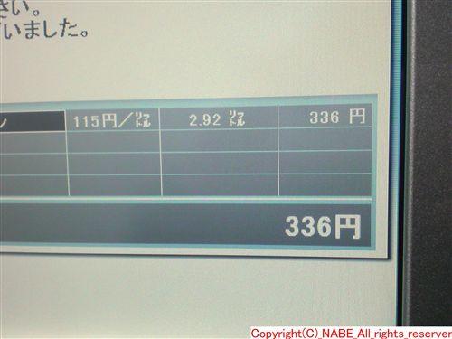 20090228_SN3D0302_R.jpg