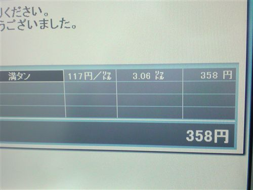 20090324_SN3D0302_R.jpg