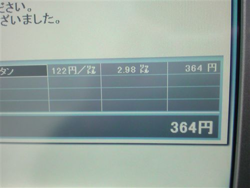 20090519_SN3D0373_R.jpg