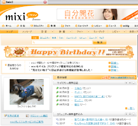 mixi-1.jpg