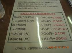 nakamura-menu1.jpg