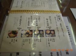 nakamura-menu2.jpg