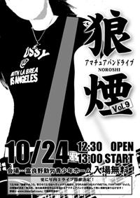 noroshi9-web.jpg