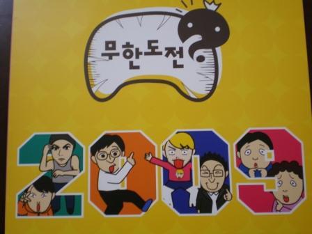 無限カレンダー2009 (ていじん子) 005