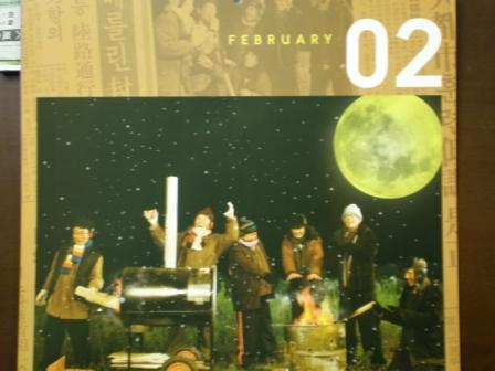 無限カレンダー2009 (ていじん子) 008