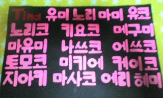 名前ボード 2009・01.31