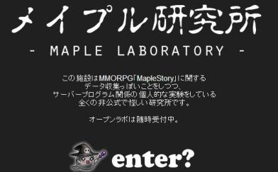 maplelaboratory