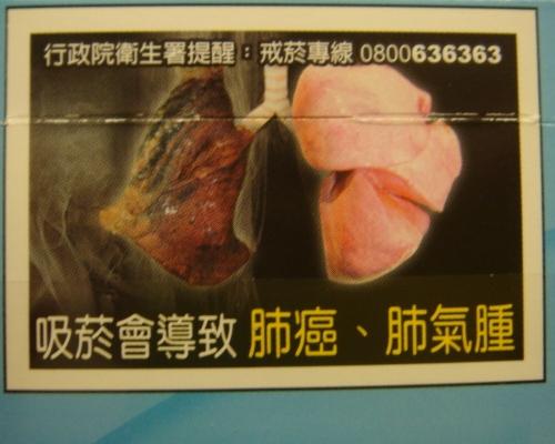 中国たばこ