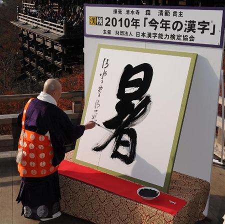 今年の漢字2010