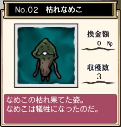 なめこ栽培5