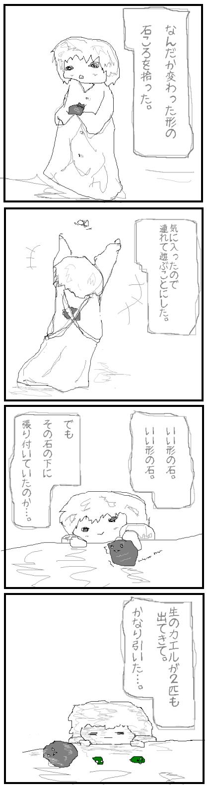 かえるの石