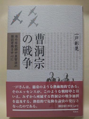 一戸彰晃 曹洞宗の戦争