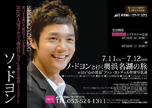 100711_seo_doyoung-600-2.jpg