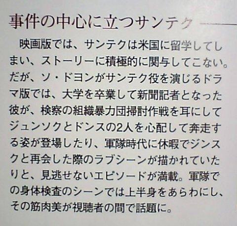 韓国ドラマ特報31-3
