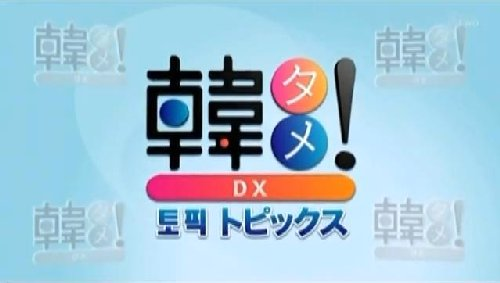 韓タメDX#82-04