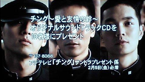 チング日本版OST
