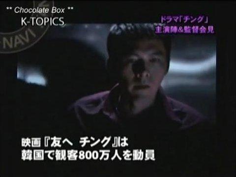 KNTVチング記者会見08