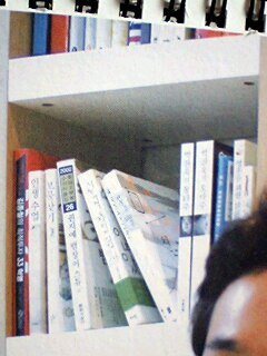 ソ・ドヨン自宅書斎右から3つ目上