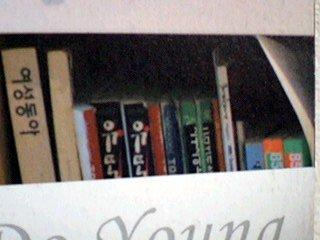 ソ・ドヨン自宅書斎一番右の一番下の棚