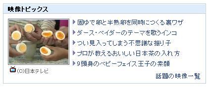 Yahoo! 映像トピックス 9頭身のベビーフェイス王子