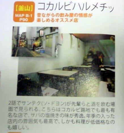 韓国ドラマロケ地ガイド2010-Hirokonsama 2