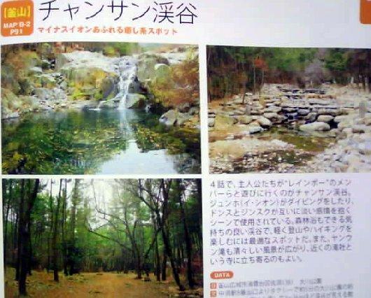 韓国ドラマロケ地ガイド2010-Hirokonsama 3
