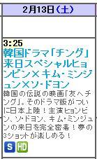 チング来日スペシャル番組20100213