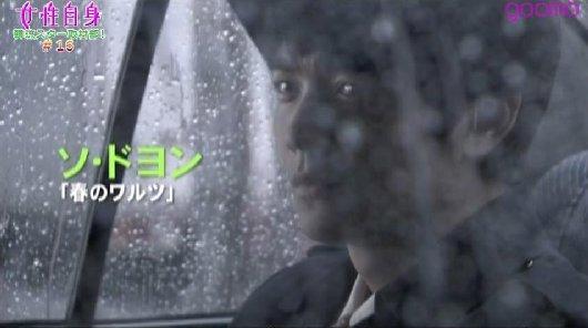 女性自身動画版韓流スター取材部ソ・ドヨン51