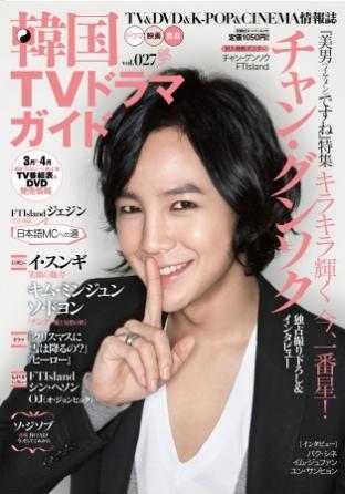 韓国TVドラマガイド27