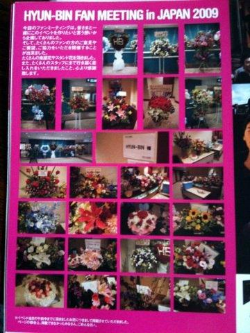 ファンミのお花の写真