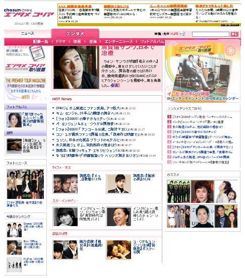 朝鮮日報トップページ