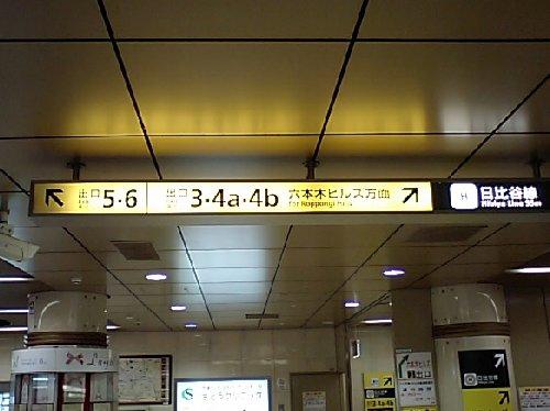 1地下鉄六本木駅2