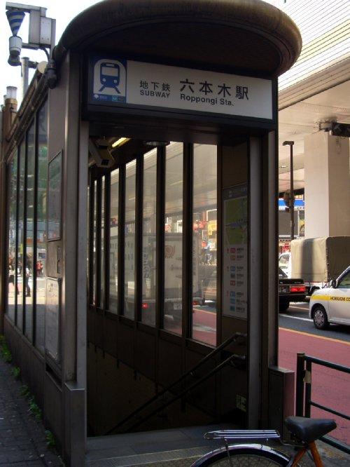 1地下鉄六本木駅6