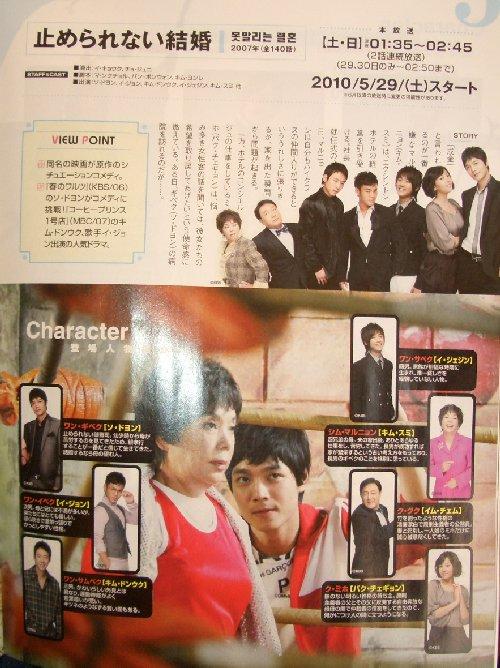 KBS World Guide 2010年5月号1