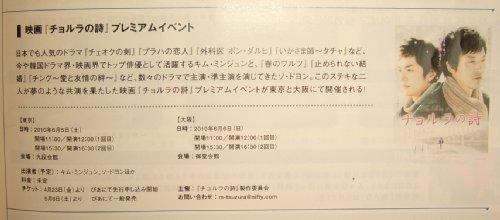 KBS World Guide 2010年5月号2