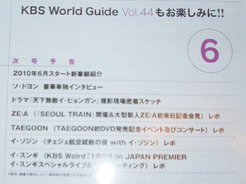 KBS World Guide 2010年5月号3